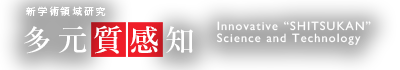 "新学術領域研究 多元質感知 Innovative ""SHITSUKAN"" Science and Technology"